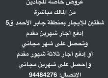 عروض خاصة للجادين شقة بجابر الأحمد قطعة 5