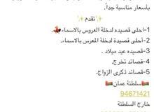 زفات و قصائد بأسماء العرسان عمع المؤثرات الصوتية
