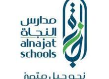توصيل طلاب مدارس النجاة السالمية