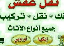 نقل اثاث النزهة فك نقل تركيب الأثاث بجميع مناطق الكويت ااا