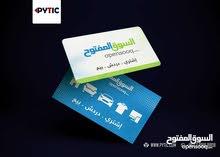 بطاقات السوق المفتوح للبيع بأنسب الأسعار وبكافة الفئات