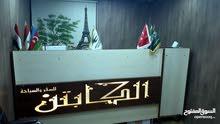 شركة سفر و سياحة للبيع في بغداد مجازة و موقع ممتاز