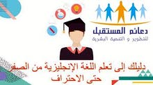 دورة تعليم اللغة الانجليزية من المستوى ((Beginner