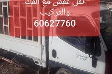 نقل عفش مع الفك والتركيب في جميع مناطق الكويت