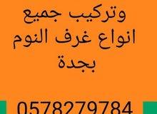 معلم تركيب غرف نوم ومطبخ ابوعبد 0578279784جده