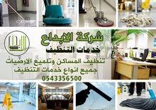 خدمات التنظيف في أبو ظبي