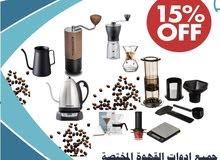 متوفر اجود انواع البن المختص و ادوات القهوة المختصة و اكواب قهوة