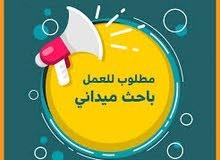 مطلوب_باحث ميداني في جميــــع المـــــدن الليبية