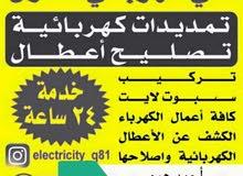 كهربائي منازل تصليح وتمديد جميع خطوط الكهرباء وتركيب ثريات واسبوت لايت 65633503