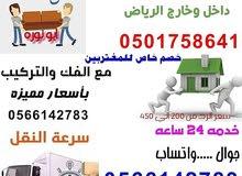 نقل عفش داخل الرياض مع الفك والتركيب جميع انواع غرف النوم والمكيفات والمطابخ وال