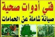 سباك صحي جميع مناطق الكويت