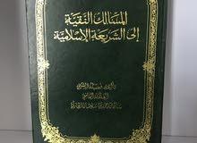 المسالك النقية إلى الشريعة الإسلامية