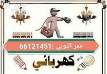 فني كهربائي 66121451