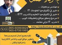 تصميم وتطوير مواقع الانترنت و التسويق الإلكتروني الرقمي