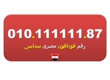 ارقام سداسية 111111 لهواة ارقام فودافون (السداسية) المصرية