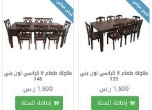 طاولات طعام تلفزيون طولات تقديم تفصال خشب طاولات ضيافة طاولات حديدطاولات_استقبال