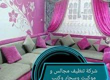 شركة تنظيف منازل بالرياض والخرج 0537469209