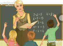 معلمة على استعداد إعطاء دروس خصوصية  وتأسيس لمراحل روضة.صف اول.صف تاني .صف تالت