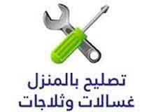 خدمة 24 ساعة صيانة جميع أنواع المكيفات والثلاجات والغسالات الأوتوماتيك
