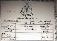 ارض للبيع المستندة الشرقيه حي القاضي