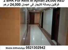 شقة للايجار في عجمان غرفتين وصالة قرب الخدمات 24,000 درهم