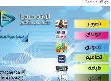 صنعاء_ امام الجامعة القديم _جوار سهيل للتوظيف