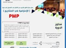 دورة pmp معتمدة