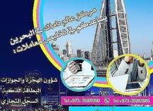 مركز عالم داماك الأعمال بالبحرين