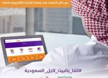 تصميم وبرمجة متاجر الكترونية وتطبيقات جوال باسعار منافسة
