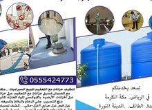 فجر الشرق  0566207167 لغسيل الخزانات مع التعقيم
