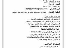ابحث عن عمل في الكويت جاهز لسفر في اي وقت