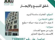 Second Floor apartment for rent in Amerat