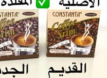 قهوة التخسيس سريم الاصليه
