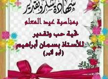 مدرس لغة عربيةمطلوب