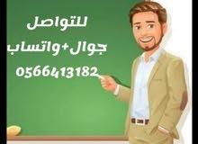 مدرس إبتدائية ومتوسطة