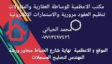 دار للبيع  داخل قيصرية   في منطقة الاعظمية  شارع التربية  مساحتة 72م جبهة 8م  اول دار بالقيصرية