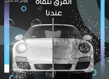 غسيل سيارات ( نصلك اينما كنت ) .. ادارة كويتية