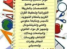 مدرسين ومدرسات خصوصي بالرياض 0544614251
