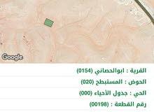 ارض للبيع قي طريق المطار ابو الحصاني حوض 20 المستبطح كامل القطعه 10دونم