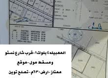 المعبيله4 بلوك1 -/تبعد 200م عن شارع نستو ومسقط مول ##
