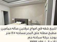 للبيع شقه غرفتين نص فرش في امواج
