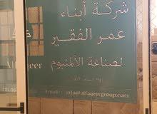 شركة المنيوم بحاجه الى موظفين في عمان