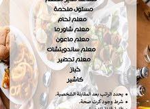 مطلوب ستاف كامل شركة مطاعم شعبي وشاورما