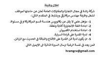 مطلوب مهندس ميكانيكي للعمل في صنعاء