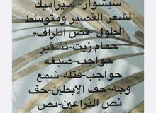 خدمات منزليه من كوفيرات شاميلات مشغل النجمه الساطعه
