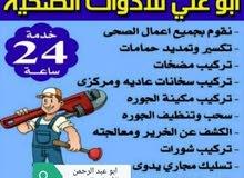 ابو على فني صحي معلم تسليك مجاري وارخص الاسعار خدمه 24 ساعه