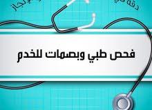 فحص طبي للخدم