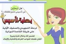 مدرسة تأسيس بصورة نور البيان