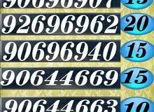 ارقام هواتف مميزه..special numbers