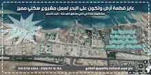 قطعة أرض 64 ألف متر بمكان مميز جداً على أجمل شواطئ البحر الأحمر بمدينة الغردقة